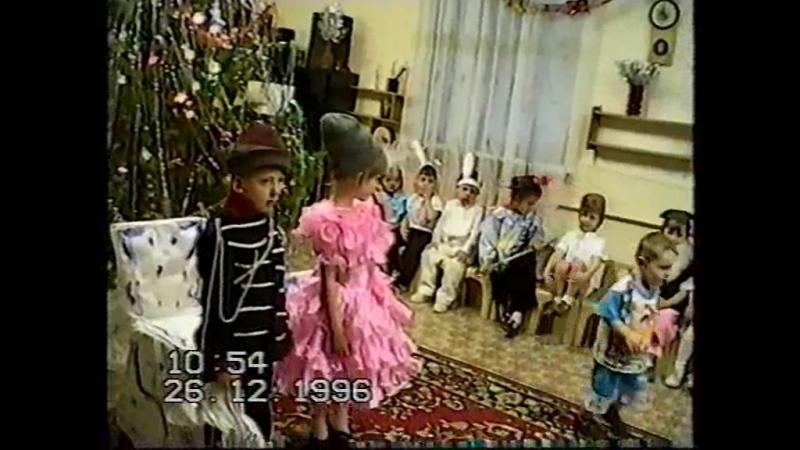 Новый год в детском саду 26.12.1996 года