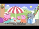 Peppa Pig S04E38 Holiday in the Sun (eng subs)