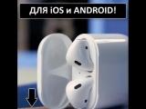 Копия Airpods беспроводные наушники.
