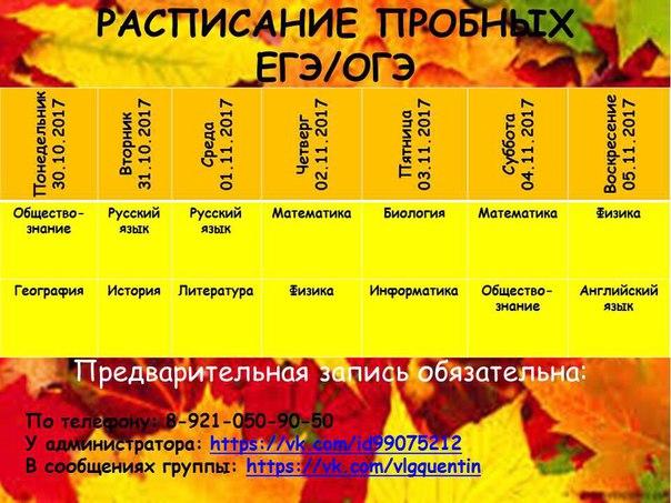 В осенние каникулы 🍁🍂  Федеральный центр подготовки к ЕГЭ и ОГЭ  Школа