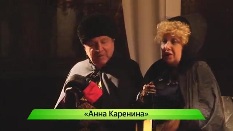 Анна Каренина - Анонс