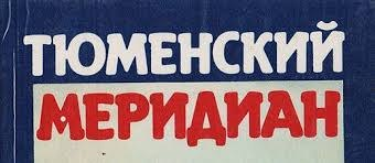 Тюменский меридиан