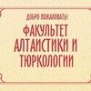 Факультет Алтаистики и Тюркологии ГАГУ