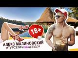 Алекс Малиновский - БАЛИ, ТАИЛАНД, БАКУ