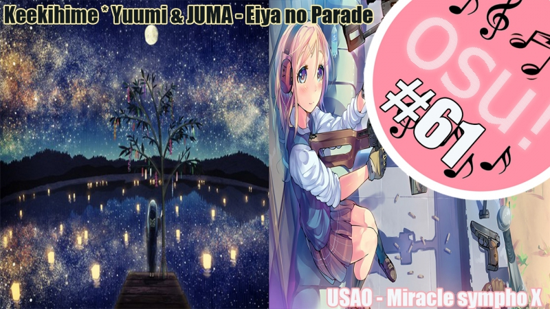 Osu! - Keekihime * Yuumi JUMA - Eiya no Parade [Insane] USAO - Miracle sympho X [Hyper]