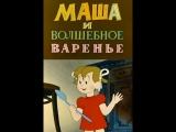 Маша и волшебное варенье (мультфильм 1979 год)