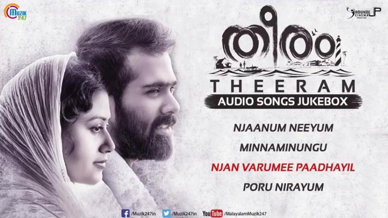 Theeram 2017 Malayalam Movie Audio Songs Jukebox Afzal Yusuff, Sankar Sharma Official
