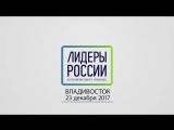 ДФО. Полуфинал конкурса «Лидеры России» во Владивостоке. Прекрасная Якутия