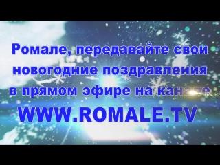передаем поздравления на канале РОМАЛЕ ТВ