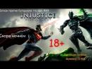 18Injustice Gods Among Us - Бэтмен против Супермена На заре MKX