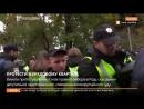 Киев 17 октября 2017 Протести у центрі Києва перекрито урядовий квартал видео Громадське ТБ