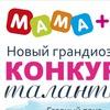 "Конкурс ""Мама + Я"""