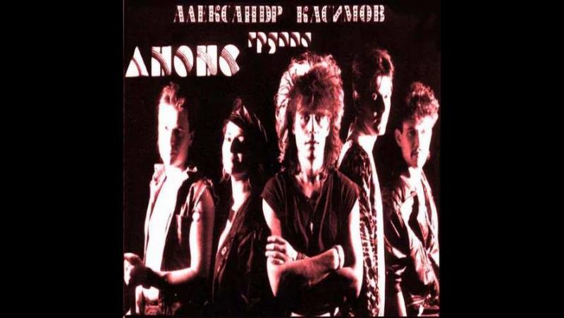 Группа Анонс 1989 Хочу всё знать Магнитоальбом