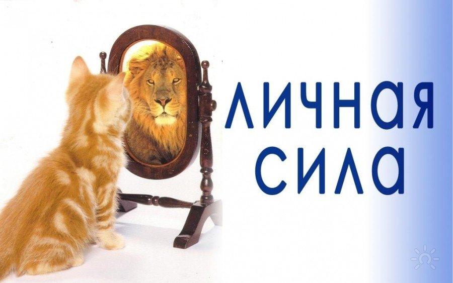 Афиша Саратов Мастер-класс Личная сила