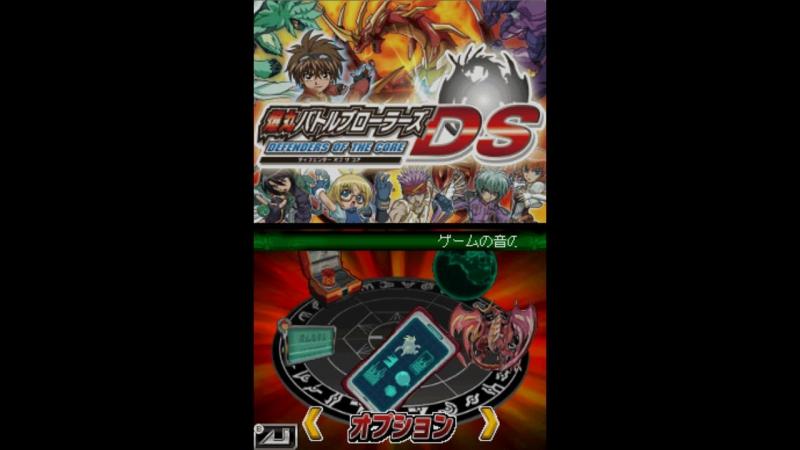 Игра: «Bakugan Battle Brawlers DS - Defenders of the Core». Платформа: Nintendo DS.