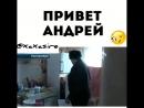 Привет Андрей !