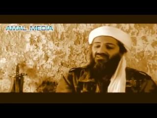 Золотая речь Усама Бен Ладена