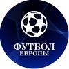 Футбол Европы: Лига Чемпионов