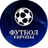 Футбол Европы: АПЛ, РФПЛ, Ла Лига