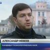 Alexander Neveev