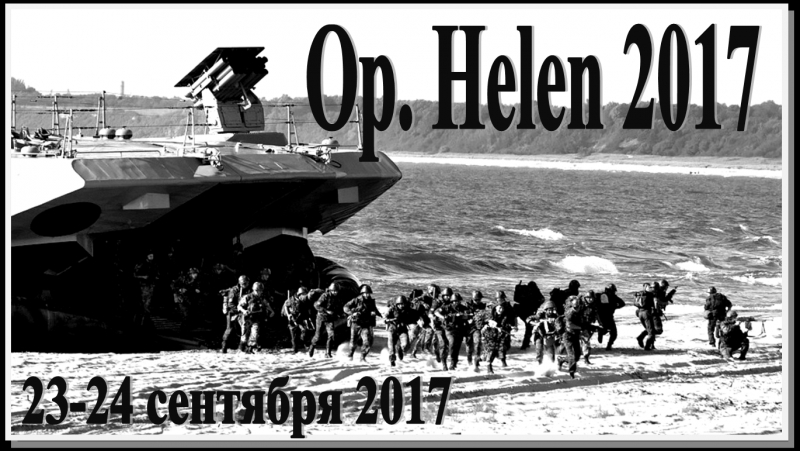 Остров Елены 2017 23-24 сентября 2017 Scara Regis Страйкбол Уссурийск