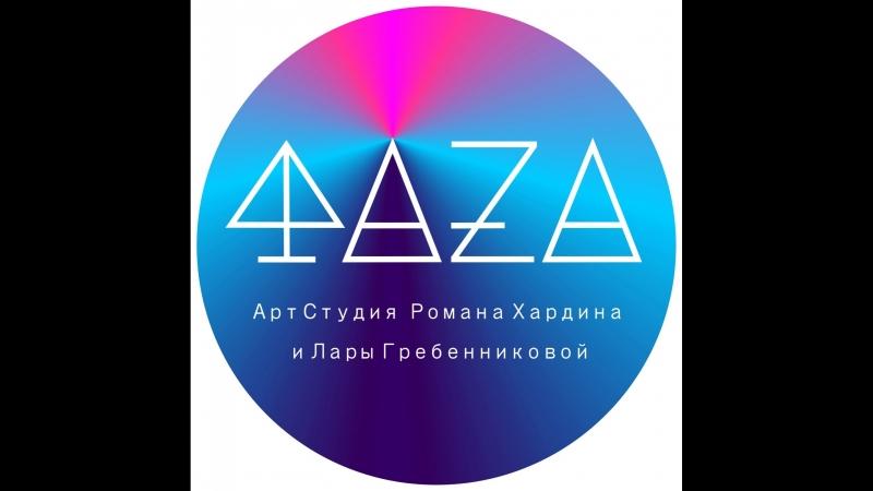 Время творить вместе с арт-студией ФАZA !!))