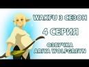 Wakfu 3 Season Episode 04/ Вакфу 3 сезон 04 серия ОЗВУЧКА Ariya Wolfgreyn