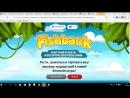 ВНИМАНИЕ НОВИНКА Fishbank Игра на блокчеин бешеный ажиотаж