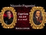 Niccolo Paganini-Caprices№24 (Cover by Сергей Волх)