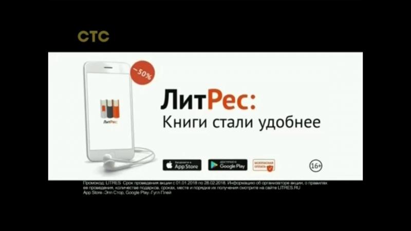Реклама и анонс (СТС, 25.01.2018) Burger King, Valio Baby, ЛитРес, Bil-Oil