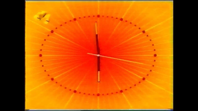 Часы (СТС, 2005 - 2006)