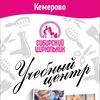 Учебный центр | Сибирский цирюльник | Кемерово