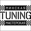 ТЮНИНГ | МИНСКАЯ TUNING МАСТЕРСКАЯ