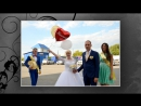 Слайд-шоу Наша свадьба