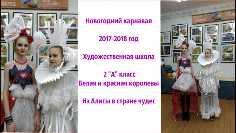 Карнавал 2017 2018г Костюм 2 А класса Белая и Красная королевы из Алисы в стране чудес