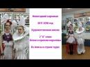 Карнавал 2017 - 2018г. Костюм 2 А класса. Белая и Красная королевы из Алисы в стране чудес!