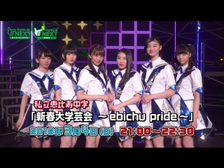 Geishun Dai Gakugei Kai ~ebichu pride~ . Announcement of TV broadcast