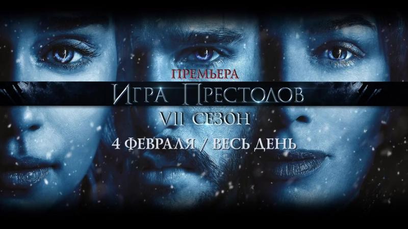 «Игра престолов» 7 сезон всероссийская телепремьера на РЕН ТВ