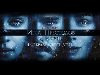 Игра престолов 7 сезон всероссийская телепремьера на РЕН ТВ
