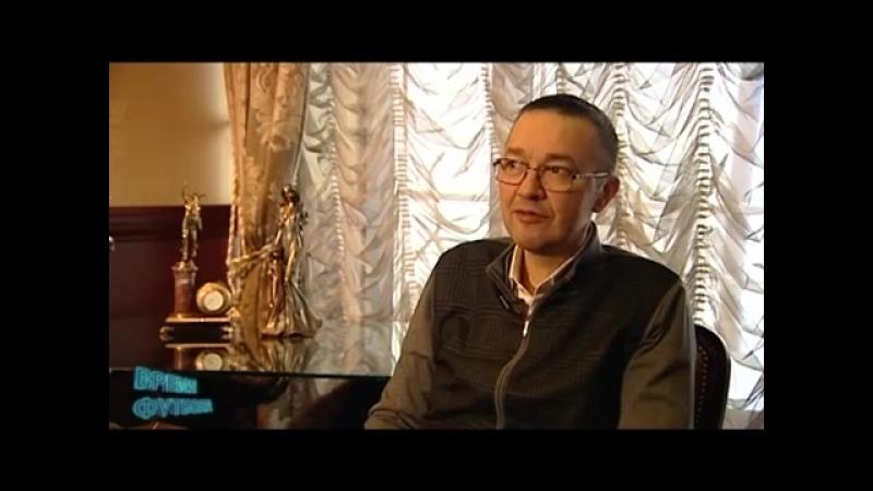 Интервью Анатолия Капского программе «Время футбола»