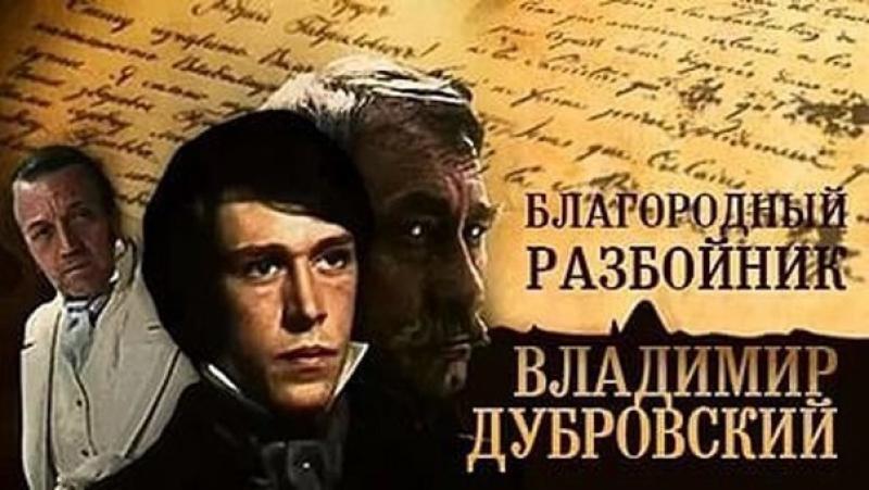 Благородный разбойник Владимир Дубровский - Фрагмент (1988)