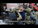 Як затримували і звільняли Міхеіла Саакашвілі < HromadskeTV>
