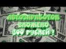 Баблокот I Сделал вклад 300 рублей! I Прогнозы и ожидания I demix mine