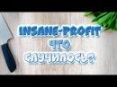 Баблокот I Что случилось с insane-profit? I Мысли, рассуждения и факты