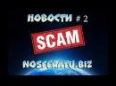 Баблокот I Новости выпуск 2 I Скам Nosferatu