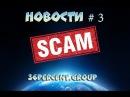 Баблокот I Новости выпуск 3 I Пидарасы из 36percent group кинули весх