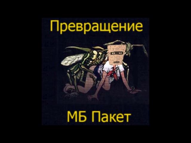 МБ Пакет - Превращение