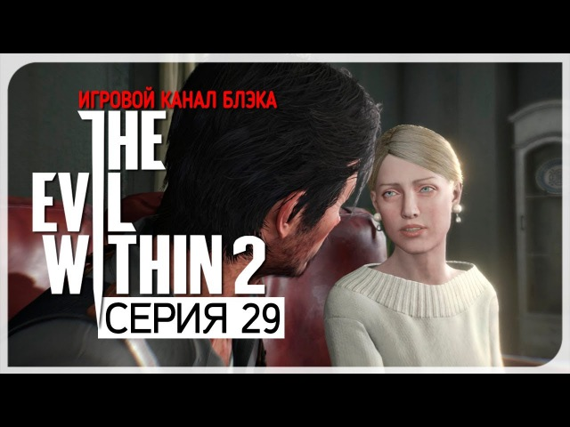Принятие ● Evil Within 2 29 [Nightmare/PC/Ultra Settings]