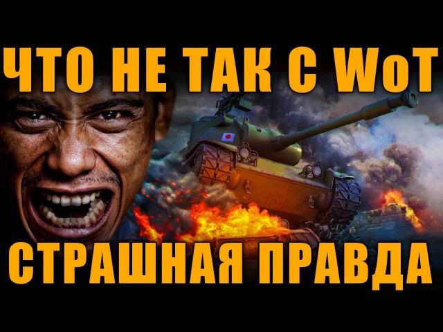 ЧТО НЕ ТАК С WoT СТРАШНАЯ ПРАВДА[ World of Tanks ]