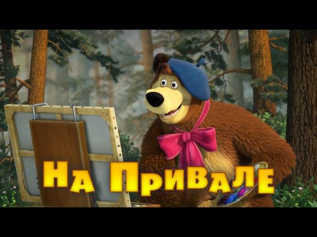 Маша и Медведь • Серия 57 - На привале